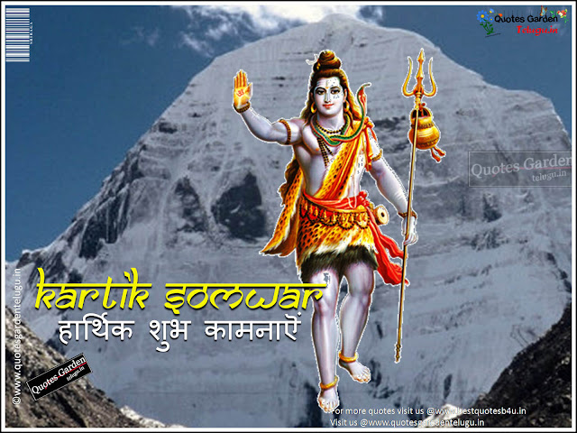 kartik somavar greetings in hindi