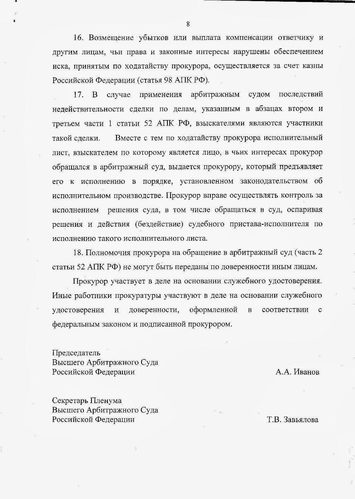 Постановление пленума вас рф от 25.01.2013 n 13 о договоре аренды