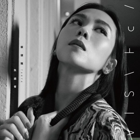 蔡健雅新專輯【失語者】預購 哪裡買