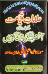 Alamat-e-Qayamat K Barey Main Anhazrat SAW Ki Paishangoiyan