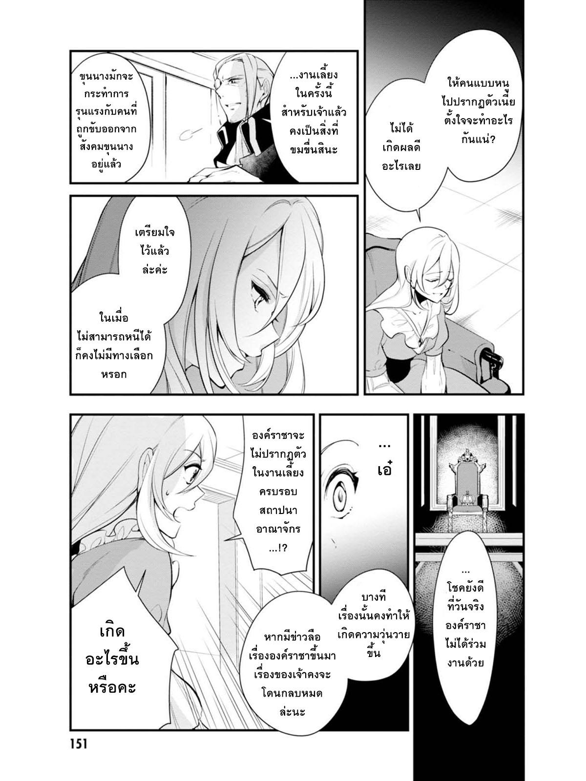 Koushaku reijou no tashinami ตอนที่ 27 TH แปลไทย