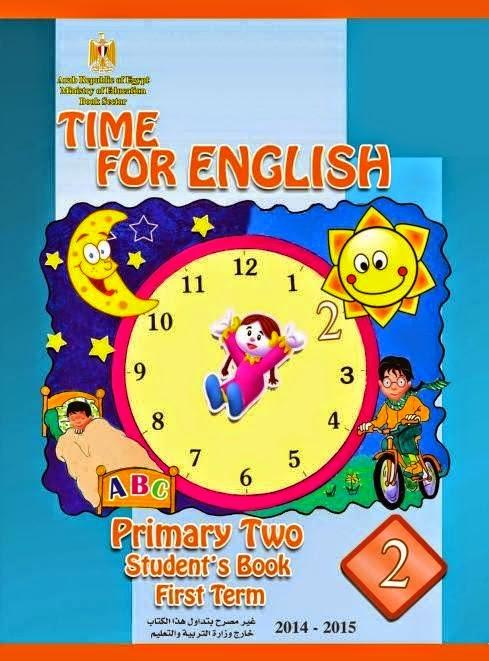 كتاب اللغة الإنجليزية للصف الثاني الإبتدائي الفصل الدراسي الأول (2014 - 2015 )