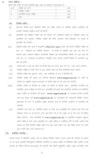 RajPrisons Answer key