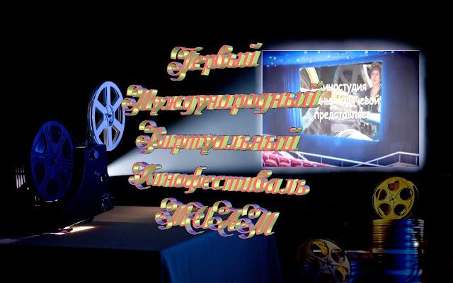 """Кинофестиваль МИАМ Ирина Горячева блогш """"Ступени совершенствования"""""""