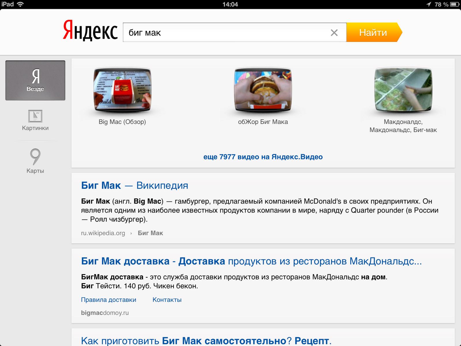 APPSPACE: Яндекс.Поиск для iPad - новое приложение для поиска в ...