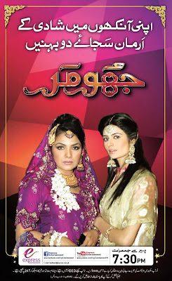 Jhoomer Drama Express Entertainment