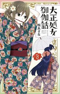 [桐丘さな] 大正処女御伽話 第01-03巻