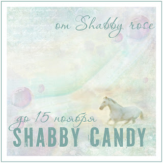 от Shabby rose