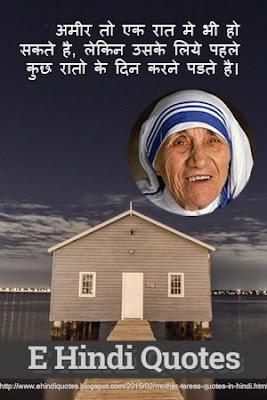 mother teresa quotes in hindi