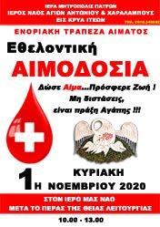 Την Κυριακή 1η Νοεμβρίου 2020, η Ενορία μας διοργανώνει Εθελοντική Αιμοδοσία