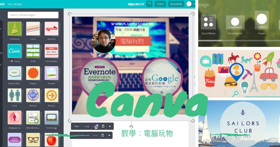 Canva 日常的設計家:簡報海報、資訊圖表免費製圖