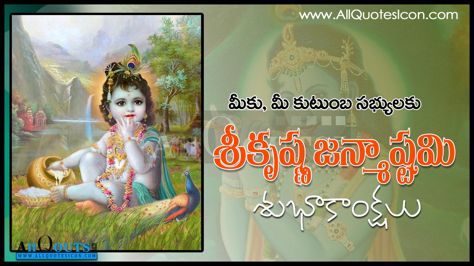 Sri krishna jayanti wallpaper - Nice Telugu Srikrishna Janmastami Images Hd Srikrishna Janmastami With Quote In Telugu Srikrishna Janmastami Quotes In
