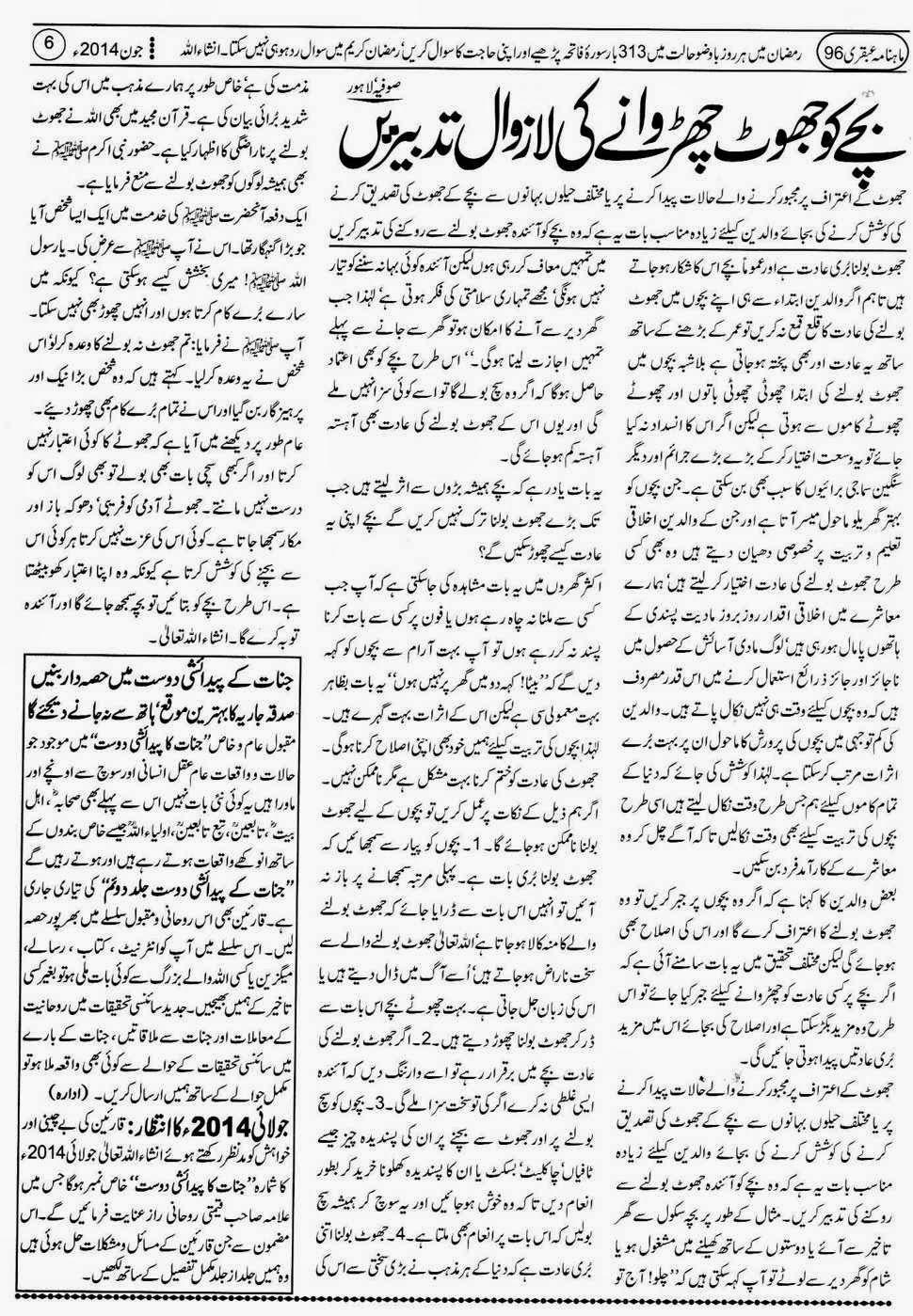 ubqari june 2014 page 6