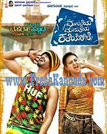 Maduveya Mamatheya Kareyole (2015) Kannada Mp3 Songs Free Download