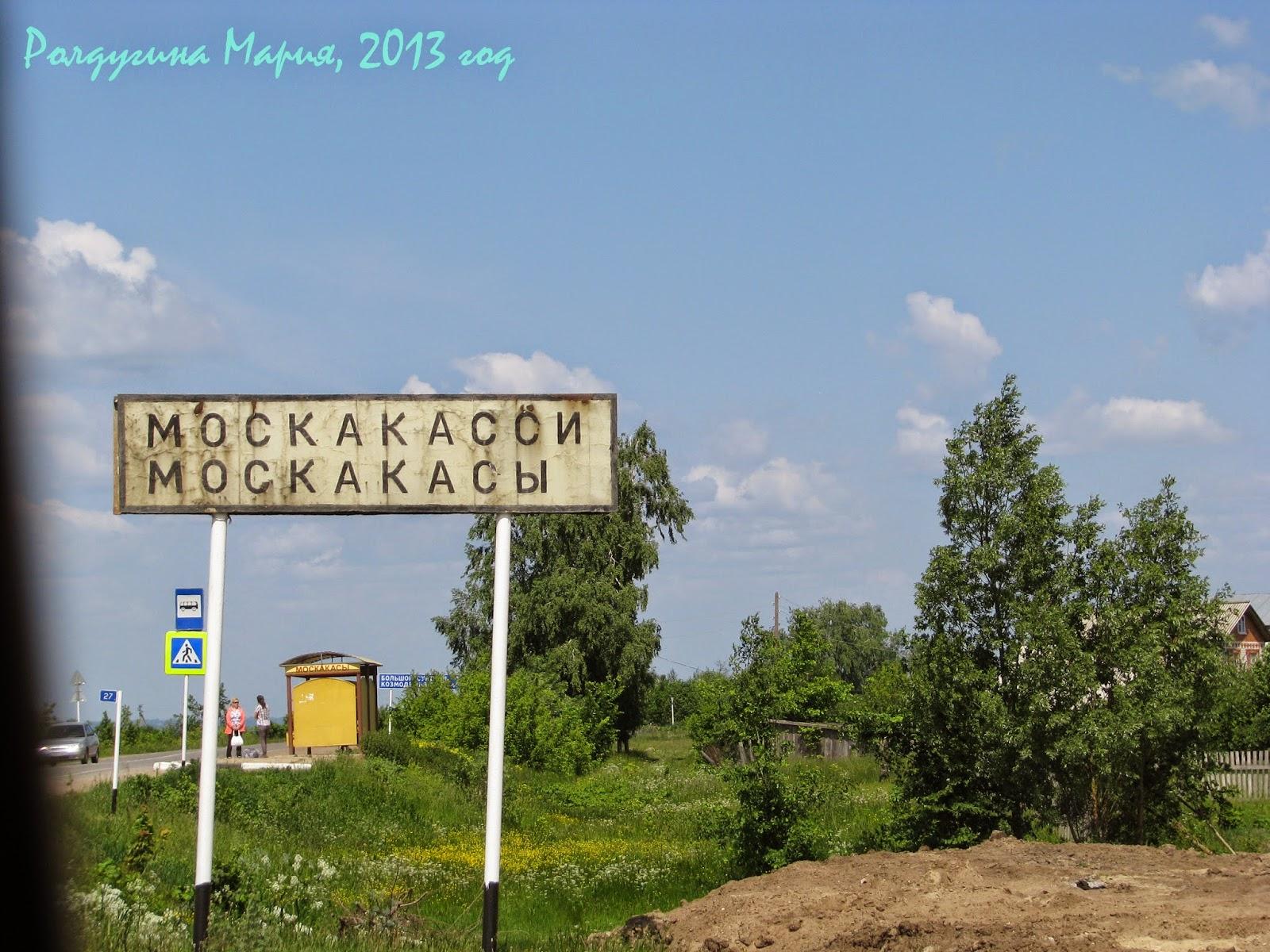 деревня Москакасы
