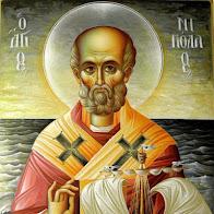 Οι αρετές του Αγίου Νικολάου και Περί των Ιερών Λειψάνων του