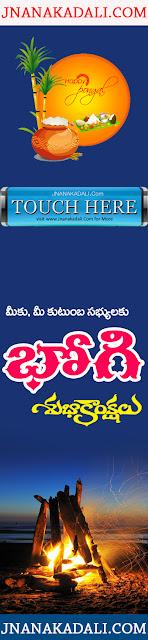 Happy Bhogi Telugu WhatsApp Magic Greetings,Sankranthi 2016 Telugu Messages and Quotes Greeting Cards,Telugu Bhogi Fesrtival Images with Latest Greetings online, Top Telugu Bhogi Quotations and Nice messsages Free, Happy Bhogi SMS Messages in Telugu, Bhogi Telugu Kavithalu, Latest Telugu Bhogi Images Online, Bhogi New 2016 Wallpapers Greetings,Telugu New samnkranthi Festival Greetings and Quotations online, Happy Pongal Greetings and Messages in Telugu Language, Telugu Nice Sankranthi Festival Celebrations and Wallpapers, Sankranthi Best Designs and Quotations for Facebook, Pongal Telugu Whatsapp / Facebook dp Profile Pictures, Sankranthi best Telugu Quotations Wallpapers, Sankranthi Names Quotes and Designs. Sankranthi Captions in Telugu Language.