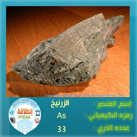 الزرنيخ , عنصر الزرنيخ