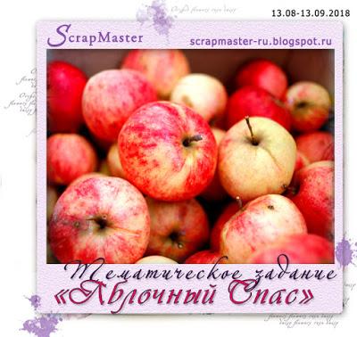 "ТЗ ""Яблочный Спас"" до 13/09"