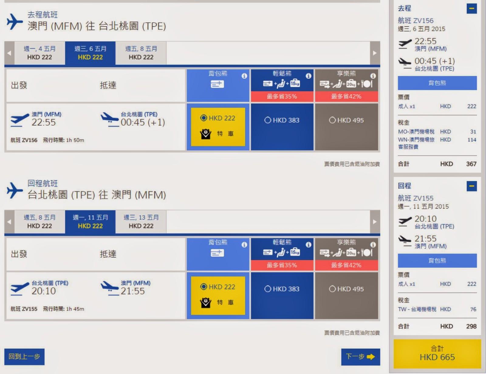 V Air威航澳門飛台北 單程機位 HK$222 (連稅約HK$367)、 來回機位 HK$444 (連稅約HK$665)