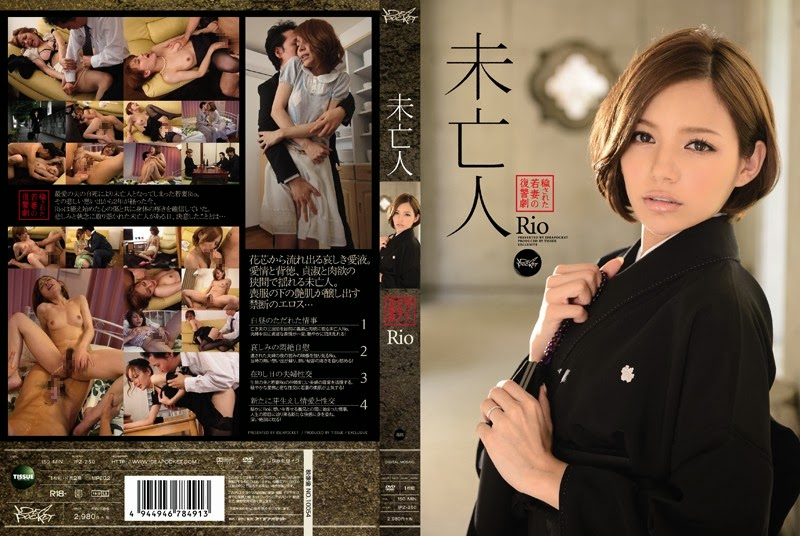 [IPZ 250] Three with revenge Rio life photograph of the young wife was Kitana sa [Limited] widow