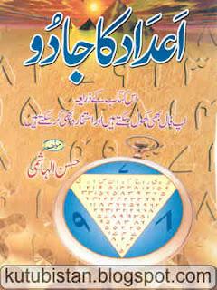 Aadad Ka Jadoo Urdu Book