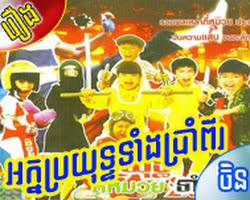 Nak Proyut tang 7, Chinese Movie, Movies, chinese movies , Movies , Movies, chinese movies , Movies - [ 7 part(s) ]