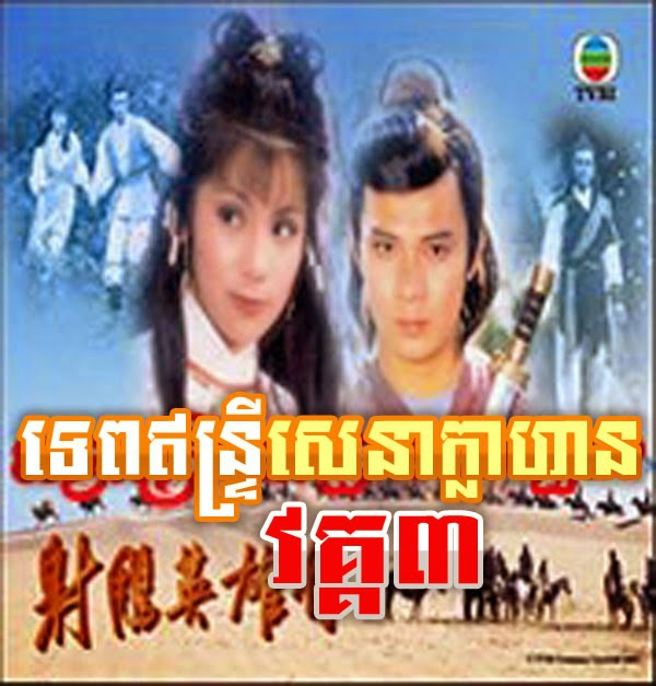 The Legend of the Condor Heroes 1983 III