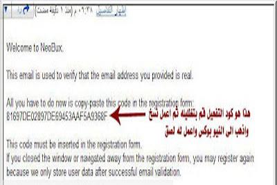 شرح التسجيل في شركة الربح من النت نيوبكس