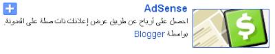 طريقة وضع اعلانات أدسنس في اول التدوينة و في آخر التدوينة
