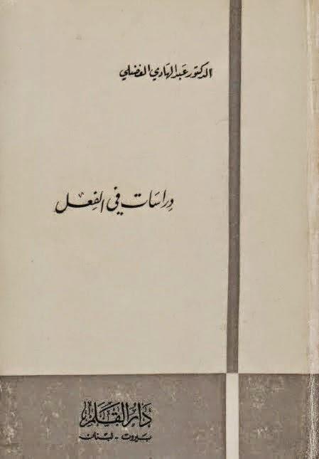 كتاب دراسات في الفعل - عبد الهادي الفضلي