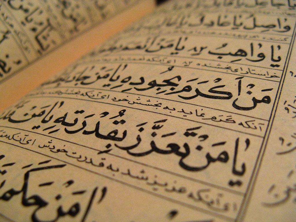 Wallpapers iphone quran - Http 3 Bp Blogspot Com Xurl_dtasgu Uproaocowhi Quran Wallpapers