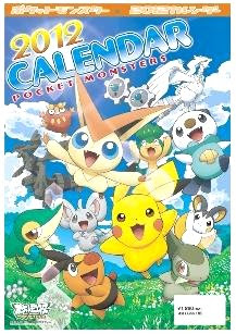 Pokemon 2012 Calendar BiMontly Hagoromo