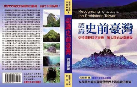 何顯榮教授最新著作《認識史前台灣》已於各大書局上架。