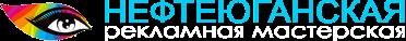 """""""Нефтеюганская рекламная мастерская"""" - Наружная и интерьерная реклама в Нефтеюганске"""