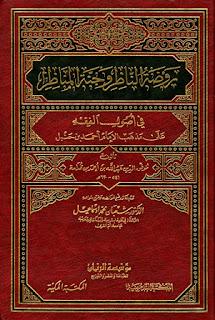 روضة الناظر وجنة المناظر في أصول الفقه على مذهب الإمام أحمد - ابن قدامة المقدسي