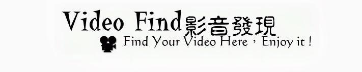 Video Find 影音發現