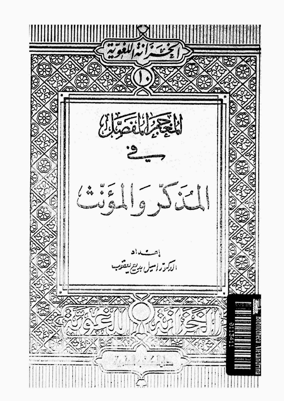المعجم المفصل في المذكر والمؤنث - اميل يعقوب pdf