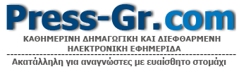 PRESS-GR.com ΕΙΔΗΣΕΙΣ