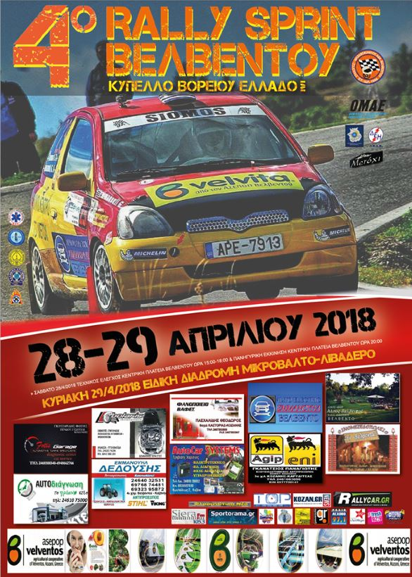4ο RALLY SPRINT BEΛBENTOY