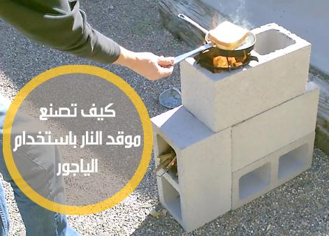 كيف تصنع موقد النار باستخدام الياجور
