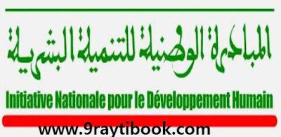تعريف المبادرة الوطنية للتنمية البشرية