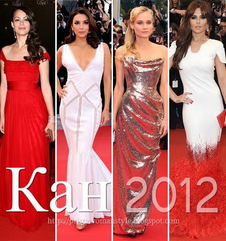 звездни рокли от кинофестивала в Кан 2012
