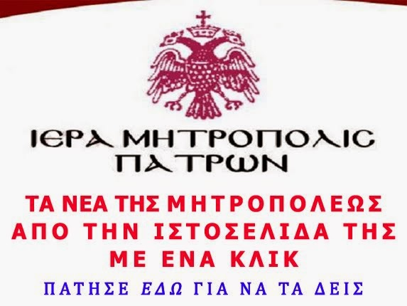 Ι. ΜΗΤΡΟΠΟΛΙΣ ΠΑΤΡΩΝ