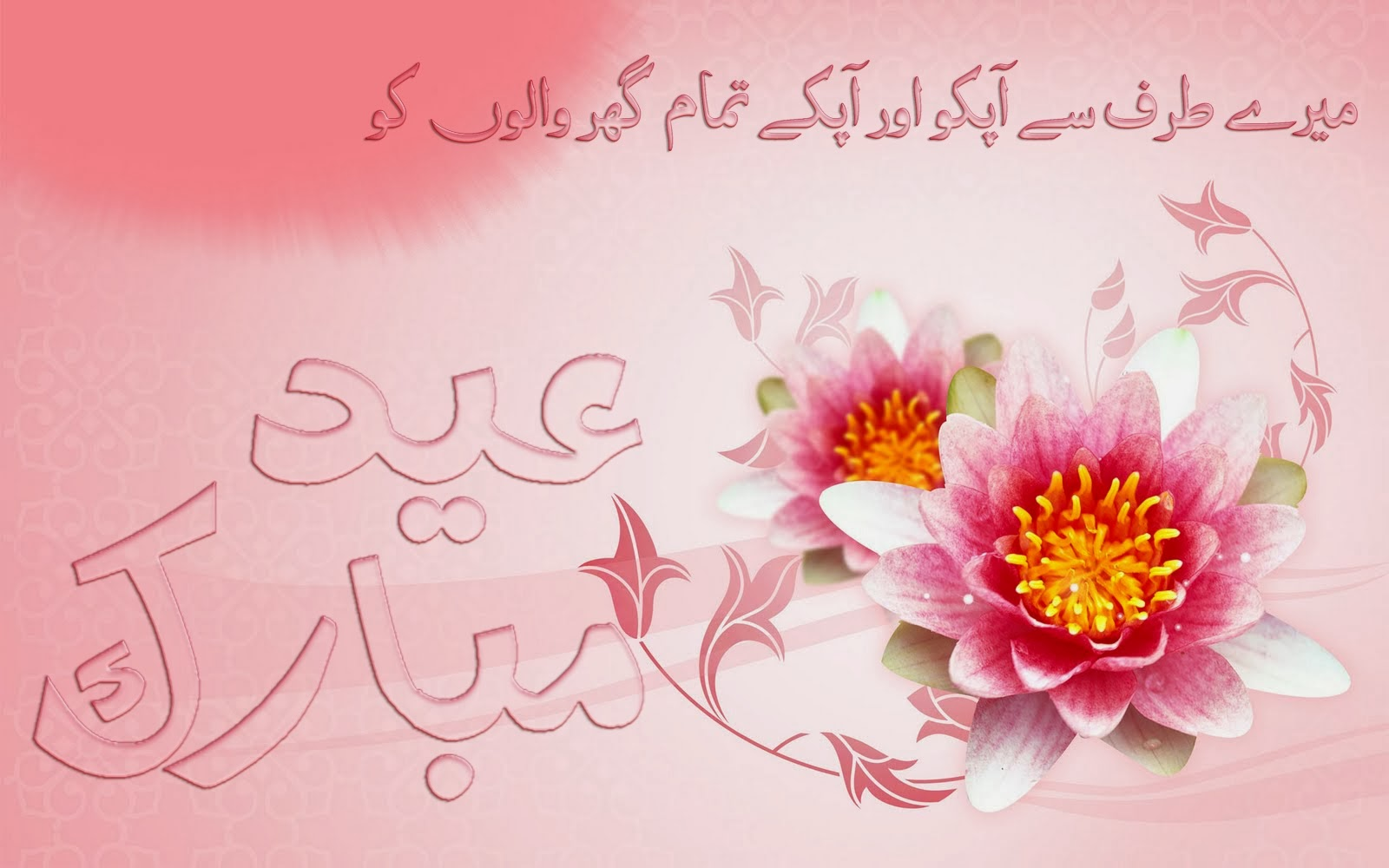 Beatutiful Eid al Adha Mubarak Greetings eCards
