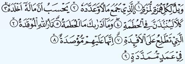 Surah al-Humazah [104] ayat 1–9