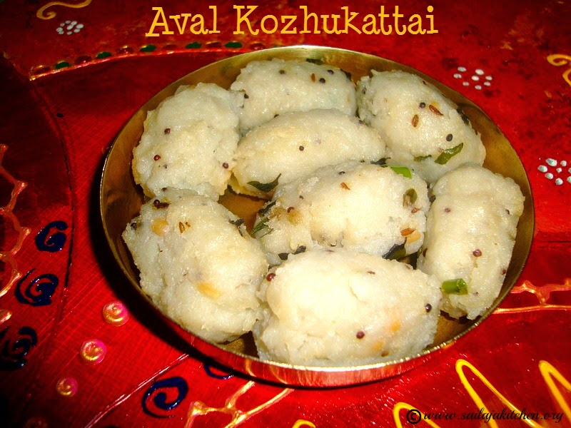 images for Aval Kozhukattai Recipe / Poha Kozhukattai Recipe / Aval Pidi Kozhukattai Recipe