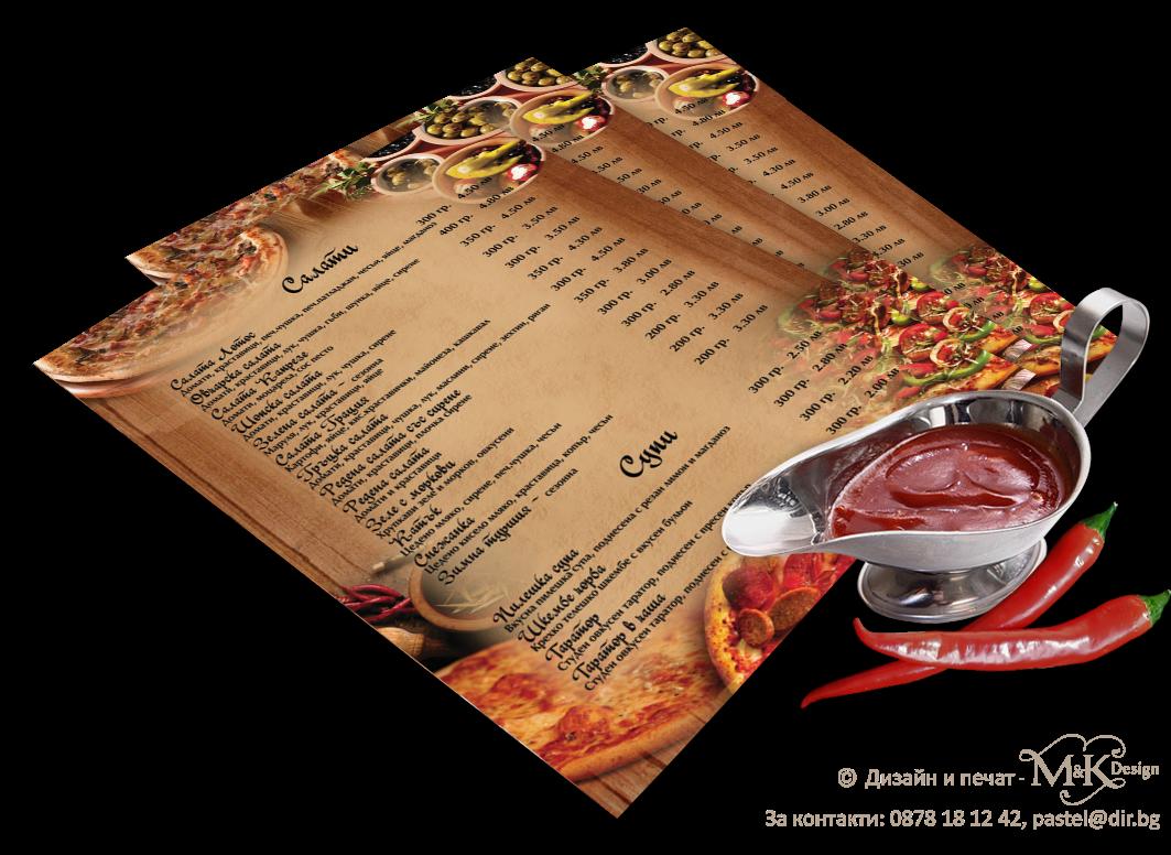 Фонове за меню А4 - Пицария