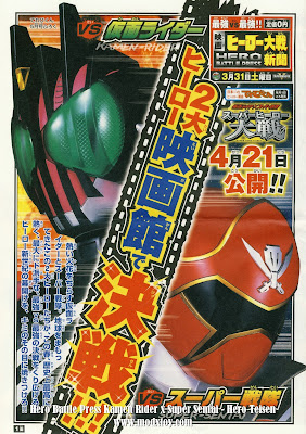 Kamen Rider x Super Sentai: Super Hero Taisen HERO BATTLE PRESS