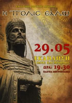 Οι Έλληνες Εθνικιστές τιμούν τους τελευταίους υπερασπιστές της Βασιλεύουσας
